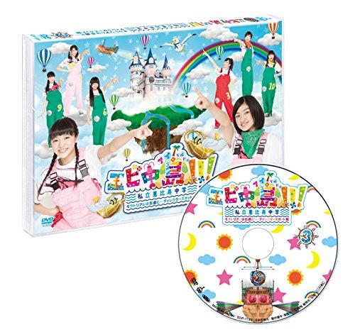 エビ中島!!!~モラトリアムは永遠に…ディレクターズカット版~【DVD3巻】