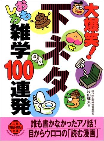 大爆笑!下ネタおもしろ雑学100連発 (二見文庫―二見WAi WAi文庫)