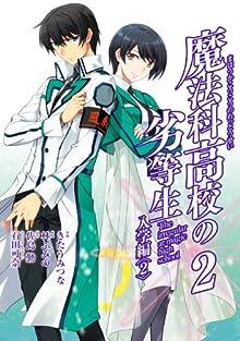 魔法科高校の劣等生 入学編2巻 (デジタル版GファンタジーコミックスSUPER)