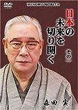 日本の未来を切り開く [その一] [DVD]