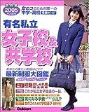 有名私立女子校&共学校—首都圏☆中学・高校受験ガイド (2005年入試用)