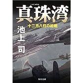 真珠湾―十二月八日の終戦 (角川文庫)