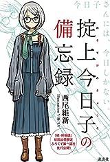 西尾維新×VOFANの新作小説「掟上今日子の備忘録」10月発売