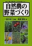 自然農の野菜づくり