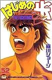 はじめの一歩(52) (講談社コミックス―Shonen magazine comics (2837巻))
