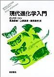 Modern Evolution Introduction (2001) ISBN: 4000053175 [Japanese Import]