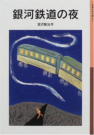 銀河鉄道の夜 (岩波少年文庫(012))の詳細を見る
