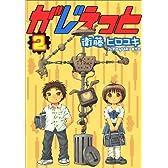 がじぇっと 2 (2)