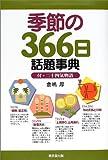 季節の366日話題事典―付・二十四気物語