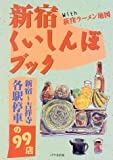 新宿くいしんぼブック—新宿~吉祥寺各駅停車の99店 with荻窪ラーメン地図