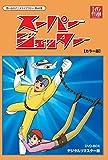 想い出のアニメライブラリー 第46集 スーパージェッター HDリマスター DVD-B...[DVD]