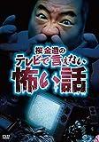 桜金造のTVで言えない怖い話 [DVD]