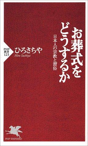 お葬式をどうするか―日本人の宗教と習俗 (PHP新書)