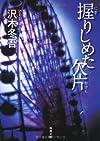 握りしめた欠片 (角川文庫)