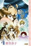 癒しの葉 4 (ホーム社漫画文庫) (HMB S 4-10)