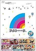 アメトーーク! DVD29(特典なし)