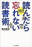 「読んだら忘れない読書術」樺沢紫苑