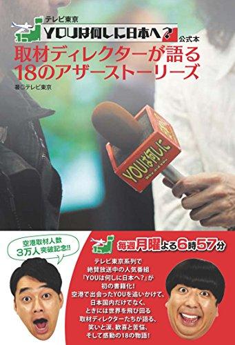 テレビ東京「YOUは何しに日本へ?」公式本 取材ディレクターが語る18のアザーストーリーズ
