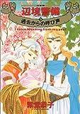 辺境警備―決定版 (5) (Asuka comics DX)