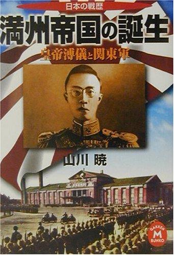 日本の戦歴 満州帝国の誕生