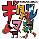 Guitaroo Man Original Soundtrack [Audio CD]