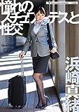憧れのスチュワーデスと性交 浜崎真緒 [DVD]