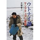 ウトナイ湖―サンクチュアリ物語