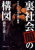 裏社会「闇」の構図―ヤクザとカタギの黒い関係 (文庫ぎんが堂)