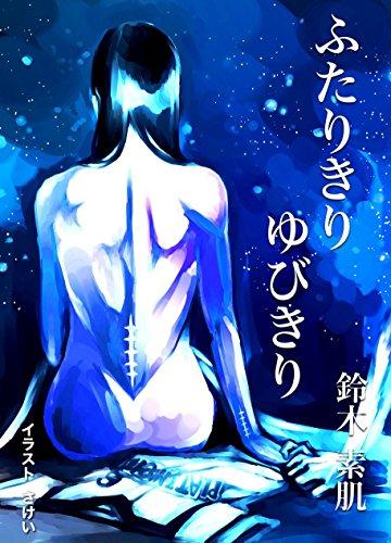 ふたりきりゆびきり~鈴木素肌、野球短編集~ (日本橋出版)