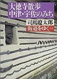 街道をゆく〈34〉大徳寺散歩、中津・宇佐のみち (朝日文芸文庫)