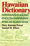 Hawaiian Dictionary: Hawaiian-English, English-Hawaiian