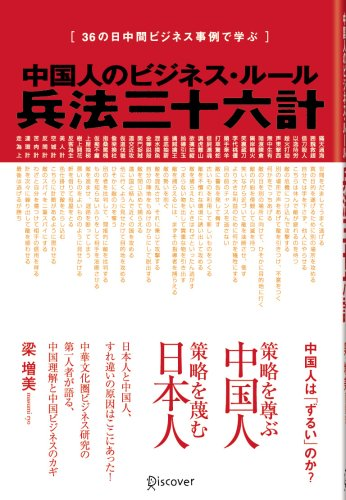 中国人のビジネス・ルール 兵法三十六計