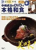 中嶋貞治のDVDで本格和食―作り方がひと目でわかる (別冊山と溪谷)