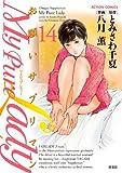 My Pure Lady(14) (アクションコミックス)