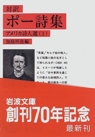 ポー詩集―対訳 (岩波文庫―アメリカ詩人選)
