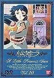 小公女(プリンセス)セーラ(10)[DVD]
