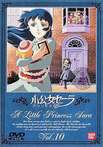 小公女(プリンセス)セーラ(10) [DVD]