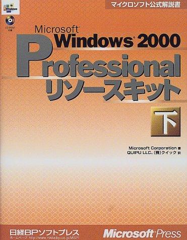 MS WINDOWS2000 PROFESSIONAL リソースキット下 (マイクロソフト公式解説書)