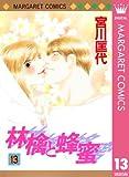 林檎と蜂蜜 13 (マーガレットコミックスDIGITAL)