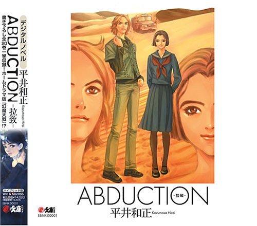 e文庫 『ABDUCTION-拉致-』 平井和正