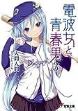 電波女と青春男 3 (電撃文庫)