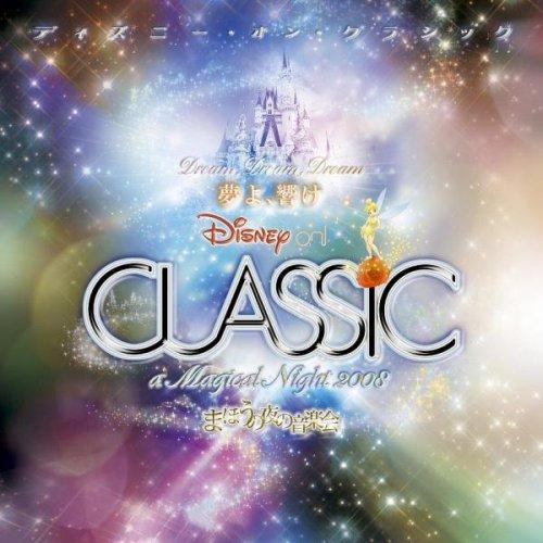 ディズニー・オン・クラシック~まほうの夜の音楽会 2008
