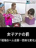 女子アナの罰 #36「孤独な一人企画…吉田七変化」【TBSオンデマンド】
