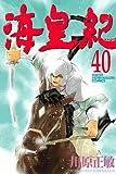 海皇紀 40 (講談社コミックス 月刊少年マガジン)