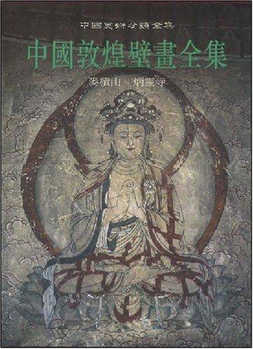 中国敦煌壁画全集11:麦积山炳灵寺图片