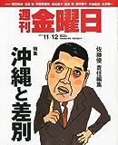 週刊金曜日 2010年 11/12号 [雑誌]