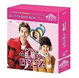 乱暴(ワイルド)なロマンス コンパクトDVD-BOX(スペシャルプライス版) -