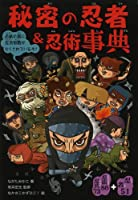 秘密の忍者&忍術事典