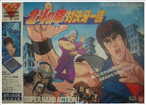 北斗の拳 対決 牙一族 コンピューター・ウォーゲーム05