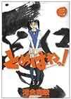 とめはねっ! 鈴里高校書道部 第3巻